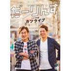 だーりんずベストネタ集「カツライブ」 DVD