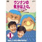 ウンナンの気分は上々。 vol.1 尾道二人旅&初期の傑作選 DVD