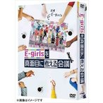 E-girlsを真面目に考える会議 DVD BOX DVD