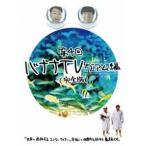 バナナTV〜グアム編〜【完全版】 DVD
