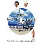 バナナTV〜LA編〜【完全版】 DVD