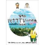 バナナTV〜ハワイ編 The FINAL〜【完全版】 DVD