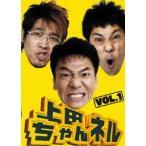 上田ちゃんネル Vol.1 DVD