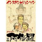 インスタントジョンソン単独ライブ「阿修羅」 DVD