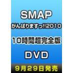 SMAPがんばりますっ!!2010 10時間超完全版 DVD