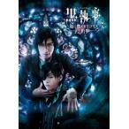 ミュージカル黒執事 -地に燃えるリコリス2015- Blu-ray