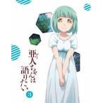 亜人ちゃんは語りたい 3(完全生産限定版) DVD