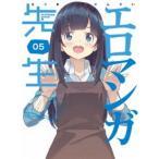 エロマンガ先生 5(完全生産限定版) DVD
