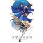 活撃 刀剣乱舞 4(完全生産限定版) DVD