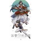 活撃 刀剣乱舞 6(完全生産限定版) DVD