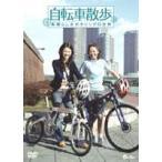 自転車散歩〜素晴らしきポタリングの世界〜 DVD