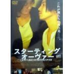 スターティング・オーヴァー DVD