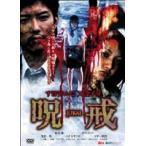 呪戒-JUKAI- DVD