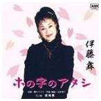 伊藤舞/ホの字のアタシ CD