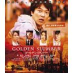 ゴールデンスランバー Blu-ray