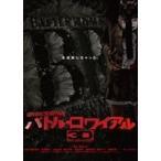 バトル・ロワイアル 3D Blu-ray Blu-ray