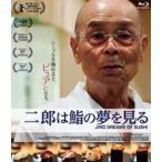 二郎は鮨の夢を見る Blu-ray