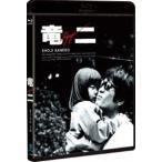 竜二 Blu-ray デジタルリマスター版 [Blu-ray]