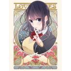 恋と嘘 上巻BOX Blu-ray