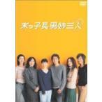 末っ子長男姉三人 DVD-BOX(初回限定生産) DVD