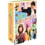 のだめカンタービレ DVD-BOX DVD