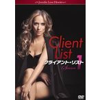 クライアント・リスト シーズン1 DVD-BOX DVD