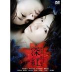 深紅 DVD