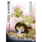 蛇にピアス DVD