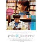 台北の朝、僕は恋をする DVD
