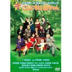 三宅裕司生誕60周年記念 伊東四朗一座・熱海五郎一座合同公演 こんにちは 赤ちゃん DVD