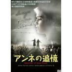 アンネの追憶 DVD