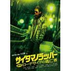 SR サイタマノラッパー ロードサイドの逃亡者 DVD