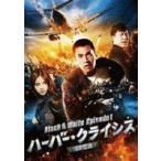 ハーバー・クライシス<湾岸危機>Black & White Episode 1 DVD