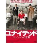 ユナイテッド ミュンヘンの悲劇 DVD