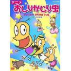 アニメ おしりかじり虫 かじり屋、本日開店!? DVD