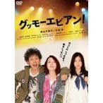 グッモーエビアン! DVD