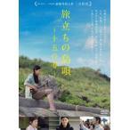 旅立ちの島唄〜十五の春〜 DVD