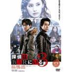 探偵はBARにいる3 通常版 DVD