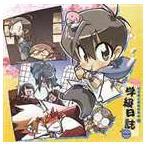 (ドラマCD) ラジオドラマCD 東京魔人學園剣風帖 龍龍 学級日誌 其の一 CD