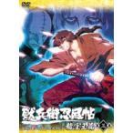 獣兵衛忍風帖 龍宝玉篇 3 [DVD]