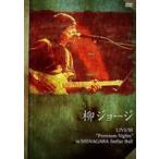 柳ジョージ/柳ジョージ追悼盤『LIVE'05〜Premium Nights』 DVD