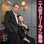 江藤博利/林寛子/二人のドリームイン築地 CD