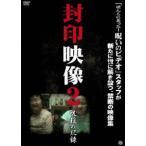封印映像2 呪殺の記録 DVD