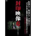 封印映像6 呪いのパワースポット DVD