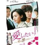 愛したい〜愛は罪ですか〜 DVD-BOX3 [DVD]