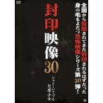 封印映像30 シャドーピープル 包帯少女 DVD