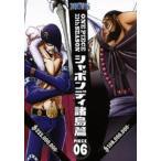 ONE PIECE ワンピース 11THシーズン シャボンディ諸島篇 PIECE.6 DVD