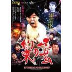 竜兵会の約束 DVD