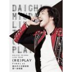 三浦大知/DAICHI MIURA LIVE TOUR(RE)PLAY FINAL at 国立代々木競技場第一体育館 DVD