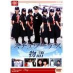 スチュワーデス物語 DVD-BOX 前編 DVD